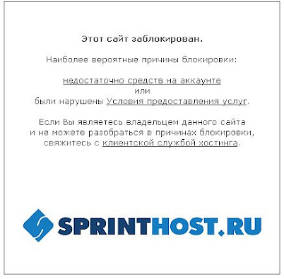 Сайт заблокирован