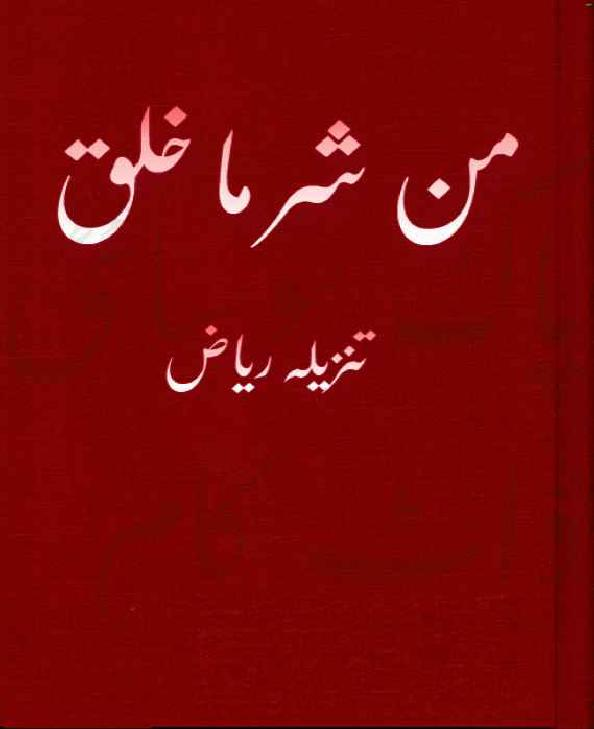 Min Shree Maa Khalaq is a very well written complex script novel by Tanzeela Riaz which depicts normal emotions and behaviour of human like love hate greed power and fear , Tanzeela Riaz is a very famous and popular specialy among female readers