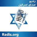 رادیو اسرائیل  Radis icon