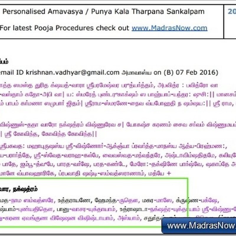 Thai Amavasya 2016 Tharpanam procedure