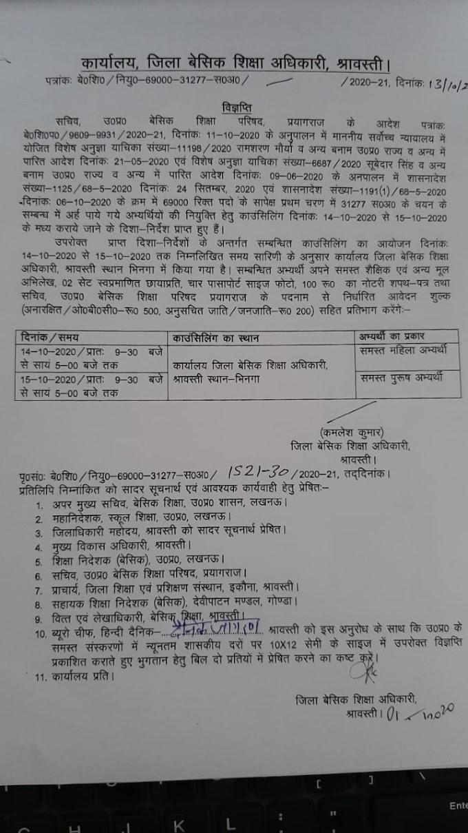 श्रावस्ती:- 31277 शिक्षक भर्ती की काउंसलिंग के संबंध में आदेश जारी