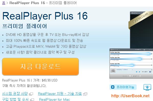 RealPlayer Plus 16 PRO 프리미엄 플레이어 유료 버전 소개