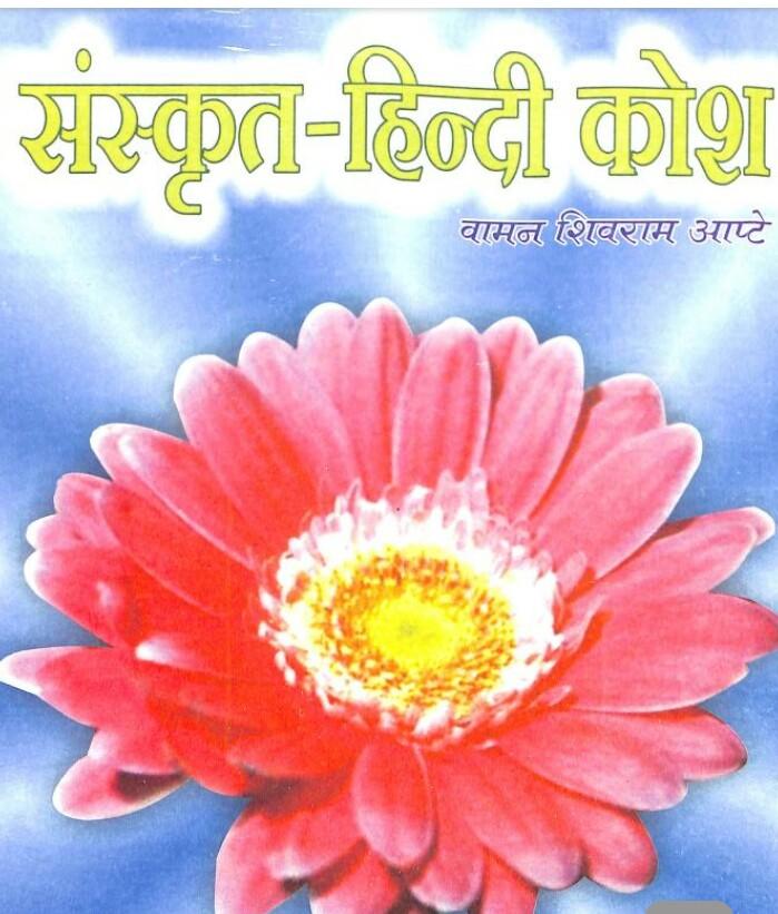 Hindi sanskrit Dictionary हिन्दी संस्कृत शब्दकोश PDF