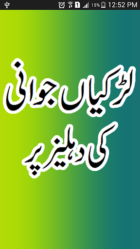 Larkiyan Jawani Ki Dehleez Per