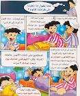 Makalah Tentang Implementasi Pembelajaran Bahasa Arab Untuk Anak - Anak