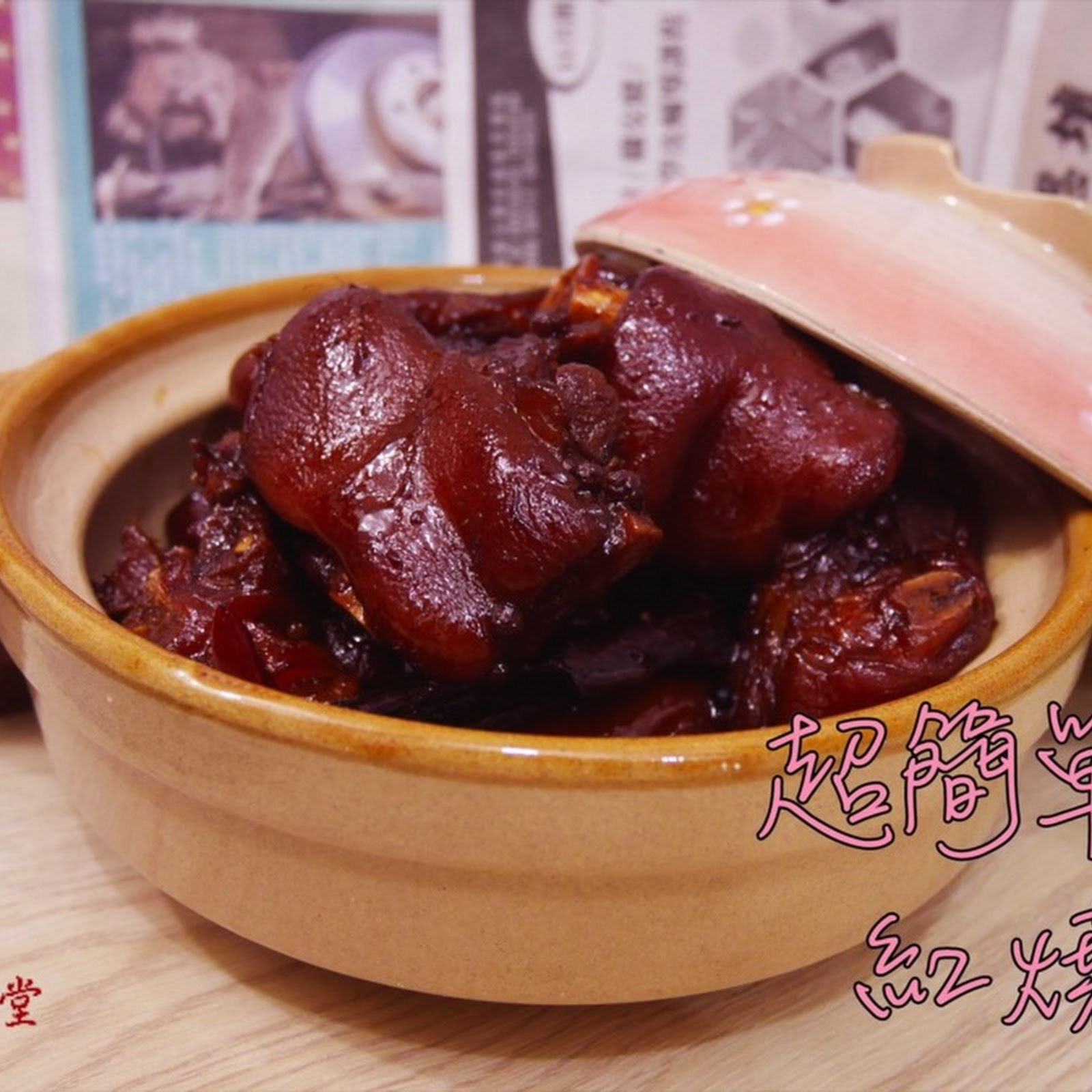 紅燒豬手 Braised Pork Trotter 【老娘的草根飯堂】