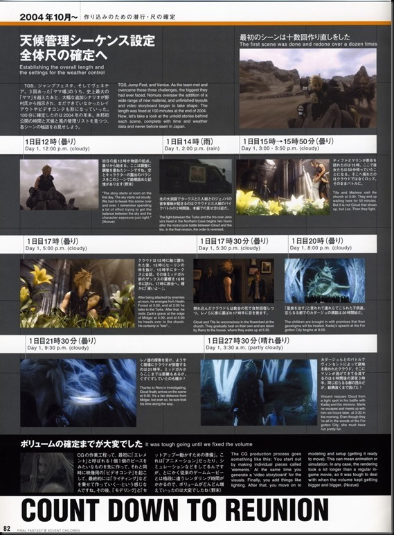 Final Fantasy VII Advent Children -Reunion Files-_854343-0084
