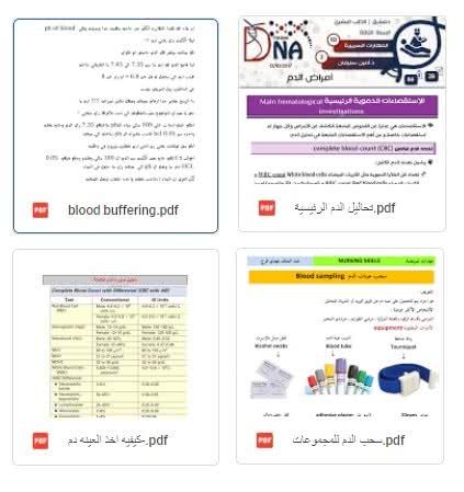 تحاليل الدم pdf