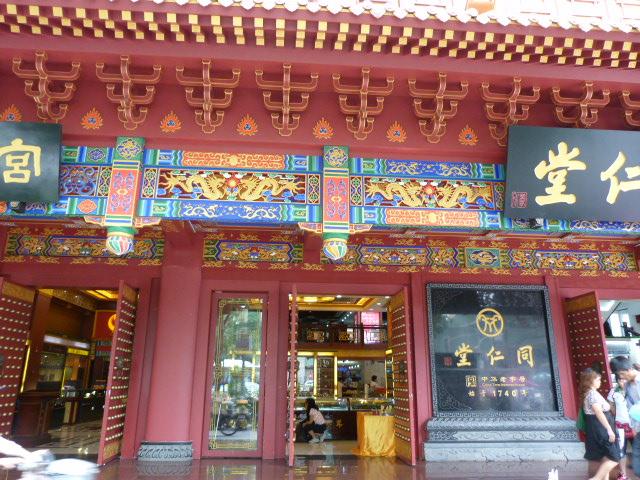 La plus ancienne pharmacie de Chengdu.Bof