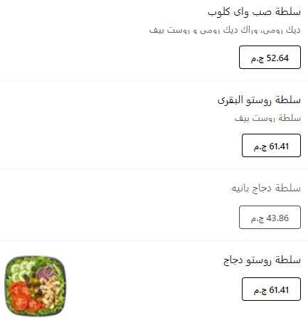 منيو مطعم صب واي 6