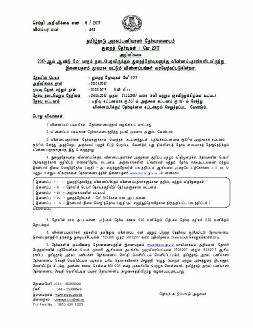 TNPSC - DEPARTMENTAL EXAM APPLY LAST DATE 31.3.17