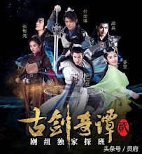 Legend of the Ancient Sword 2 / Sword of Legends 2 China Drama