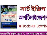 সার্চ ইঞ্জিন অপটিমাইজেশন (SEO) - Full Book PDF Download