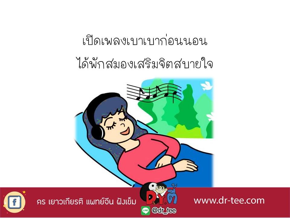 หมอจีนสอนคนเราควรนอนกี่ ชม