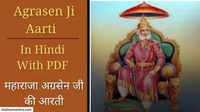 Agrasen Aarti in Hindi With PDF