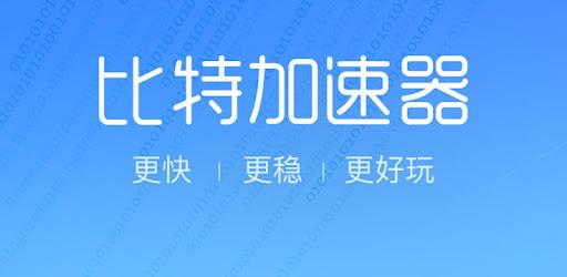 比特VPN(永久免费、无广告) captures d'écran