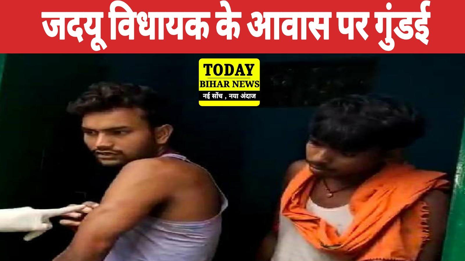 बिहार में JDU MLA के आवास पर गुंडई; ट्रक चालक व खलासी को बंधक बनाकर पीटा, हाथ टूटा