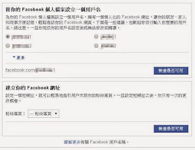 Facebook設定用戶名稱 粉絲頁名稱設定, 粉絲專頁設定用戶名稱, 粉絲專頁設定網址, 設定粉絲專頁短網址