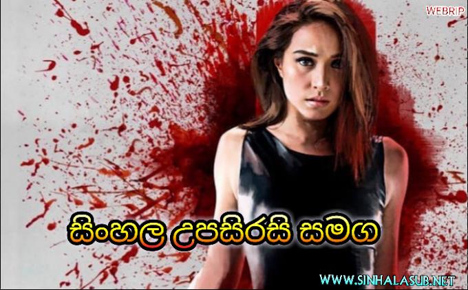 Maria (2019) Sinhala Subtitled | සිංහල උපසිරසි සමග | උන් පැටලුනේ වැරදි කෙනත් එක්ක