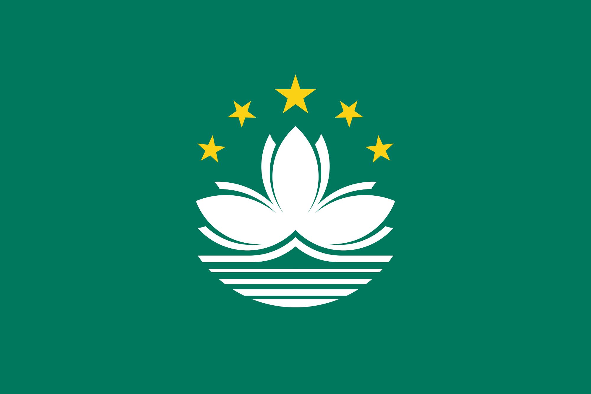 파일:마카오 특별행정구기.png