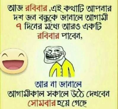 Bangla Funny Jokes Free