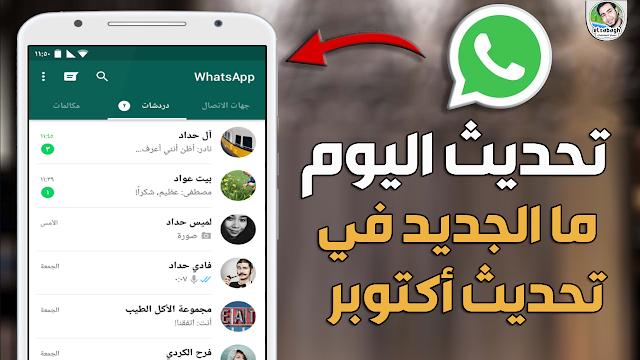 تحديث جديد اليوم whatsapp-221217.apk ما الجديد في تحديث أكتوبر