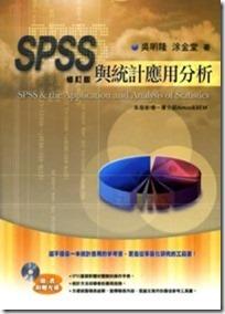 封面 SPSS與統計應用分析_thumb