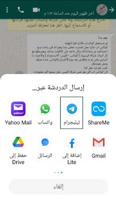 كيفية نقل رسائل WhatsApp إلى Telegram