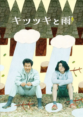 [MOVIES] キツツキと雨 / The Woodsman and the Rain (2011)