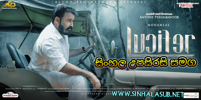 Lucifer (2019) Sinhala Subtitled | සිංහල උපසිරසි සමග | රටක ඉරණම තීන්දු කළ අඳුරු ඝාතකයා