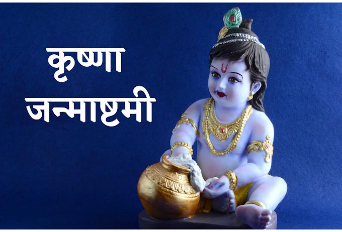 जानिये जन्माष्टमी कब है, जन्माष्टमी पूजा मुहूर्त, जन्माष्टमी पारण समय Krishna Janmashtami