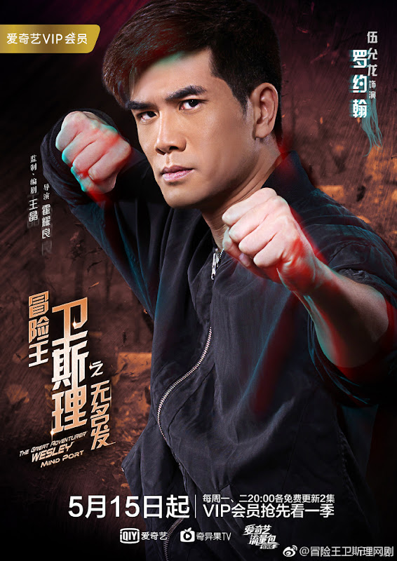 The Great Adventurer Wesley Mind Port Hong Kong Web Drama