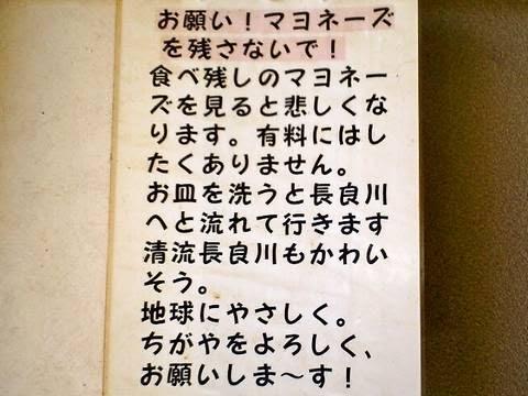 張り紙(【岐阜県羽島市】羽島ちがや)