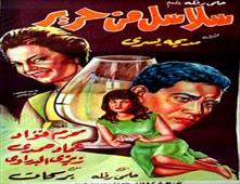 فيلم سلاسل من حرير