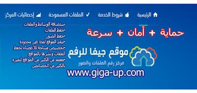 giga-up مركز جيغا لرفع الملفات ورفع الصور