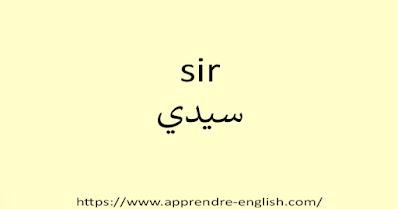 sir سيدي