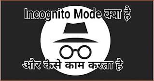 Incognito Mode kya hai & kaise kaam karta hai