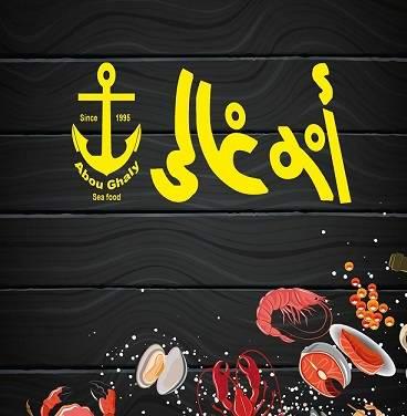 مطعم ابو غالي للمأكولات البحرية