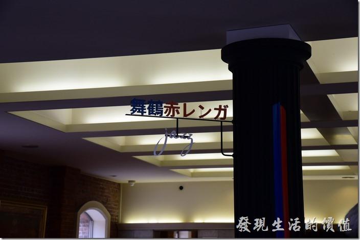 舞鶴紅磚博物館內的爵士咖啡館(Jazz)。