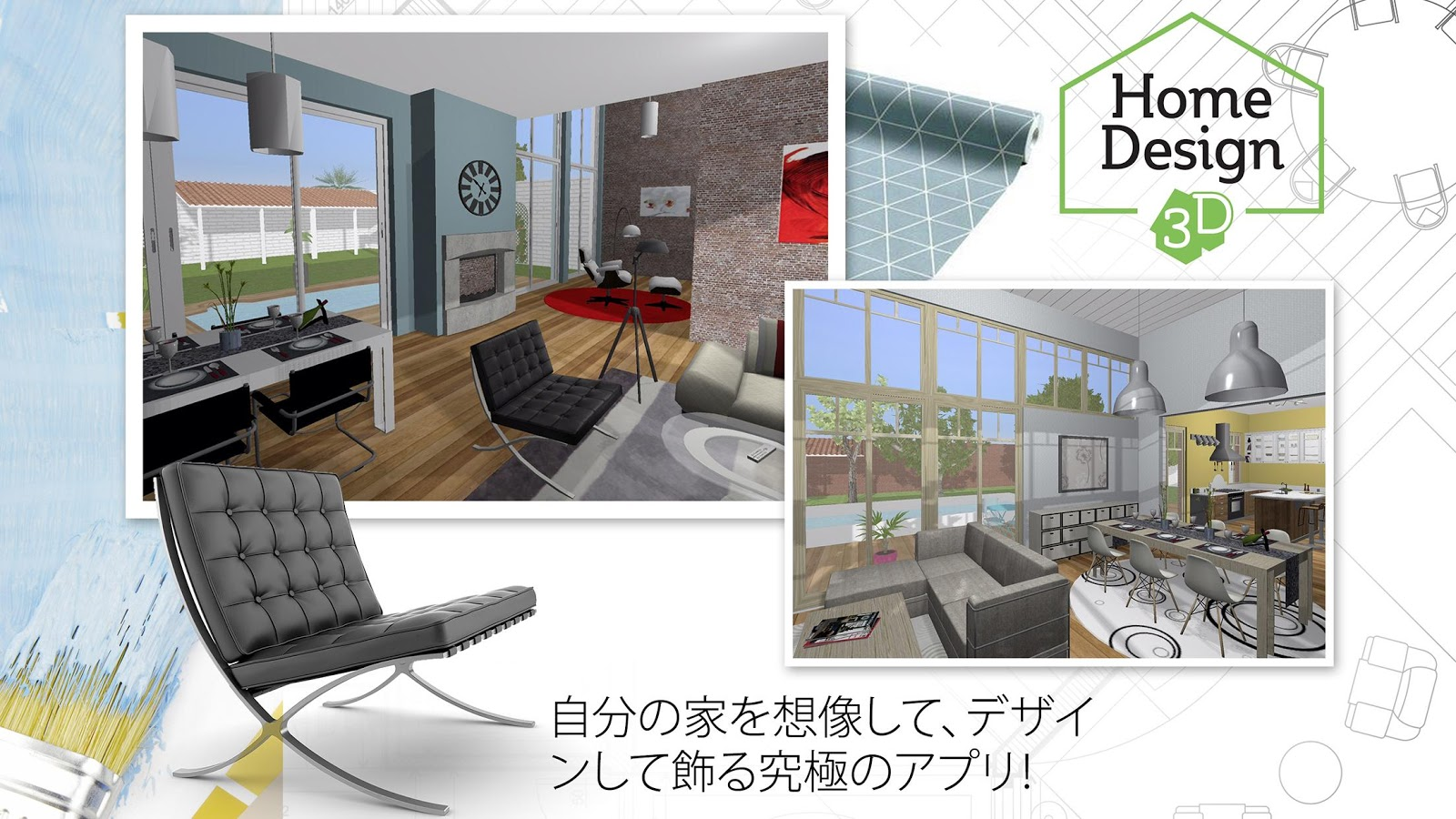 Home design 3d freemium google play android for Siti web di costruzione domestica