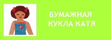 Советская бумажная кукла Катя старая СССР из детства девочка венок на голове синий купальник голубой красная двусторонняя кудри кудрявые волосы