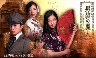 [ドラマ] 男装の麗人〜川島芳子の生涯〜 スペシャルドラマ (2008)