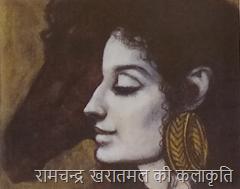 रामचन्द्र खरातमल की कलाकृति
