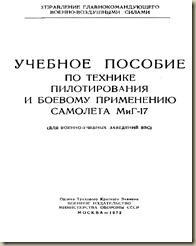 laptev_n_d_uchebnoe_posobie_po_tekhnike_pilotirovaniya_i_boe_03