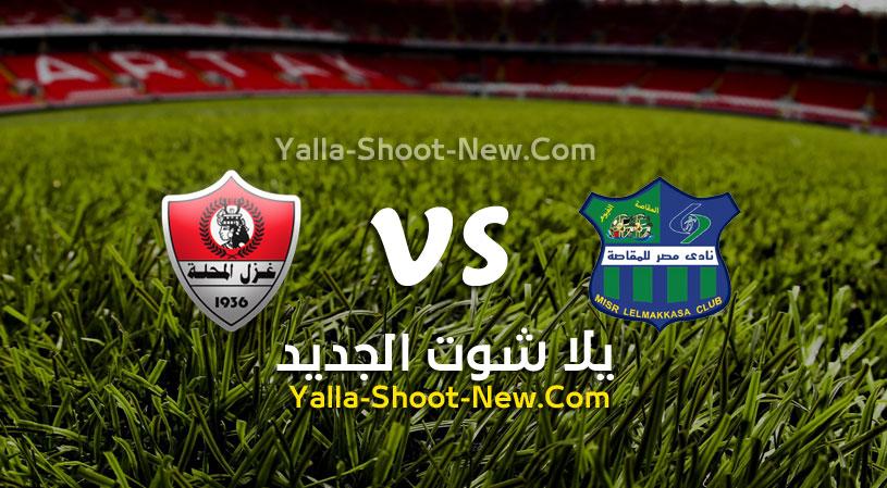 مباراة مصر المقاصة وغزل المحلة