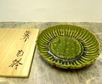 加藤二三男 総織部 菊鉢