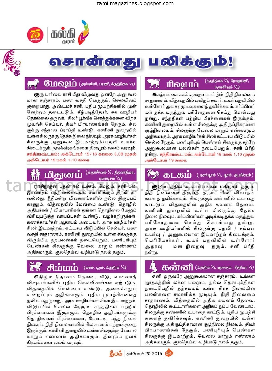 Deepam RaasiPalan October 2015