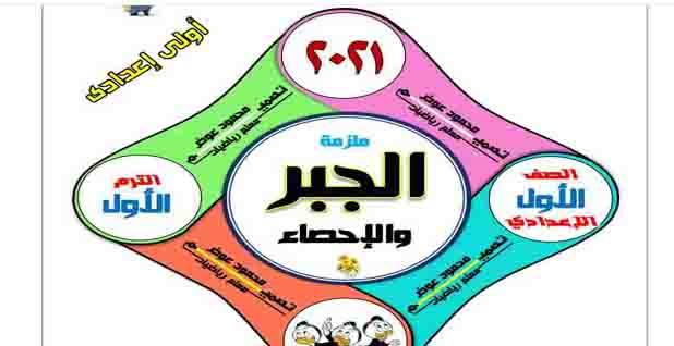 مذكرة رياضيات منهج الجبر أولى أعدادي ترم اول 2021 للأستاذ محمود عوض