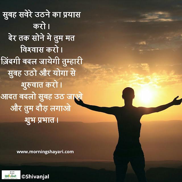 good morning Shayari, Subh prabhat Shayari, Rising Sun Image, hua sawera, sooraj Image