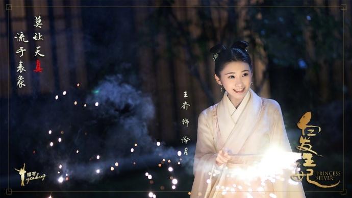 Princess Silver China Web Drama